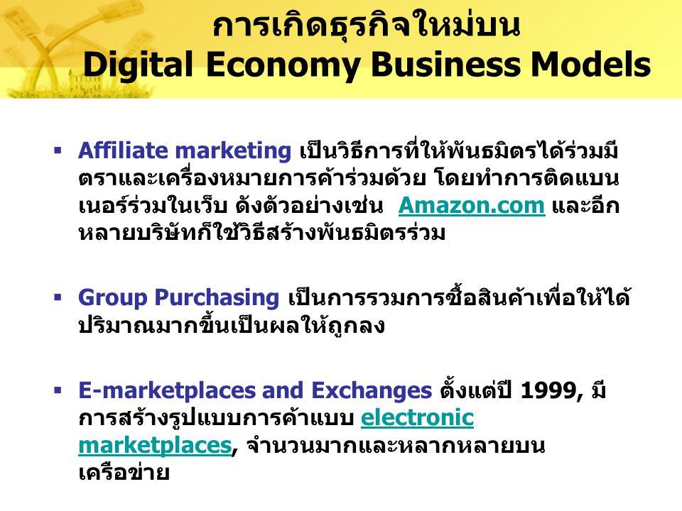 การเกิดธุรกิจใหม่บน Digital Economy Business Models