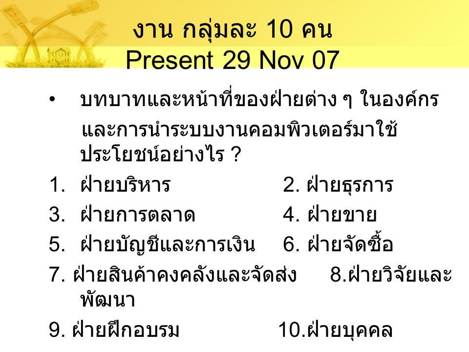 งาน กลุ่มละ 10 คน Present 29 Nov 07