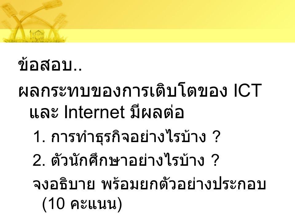 ผลกระทบของการเติบโตของ ICT และ Internet มีผลต่อ