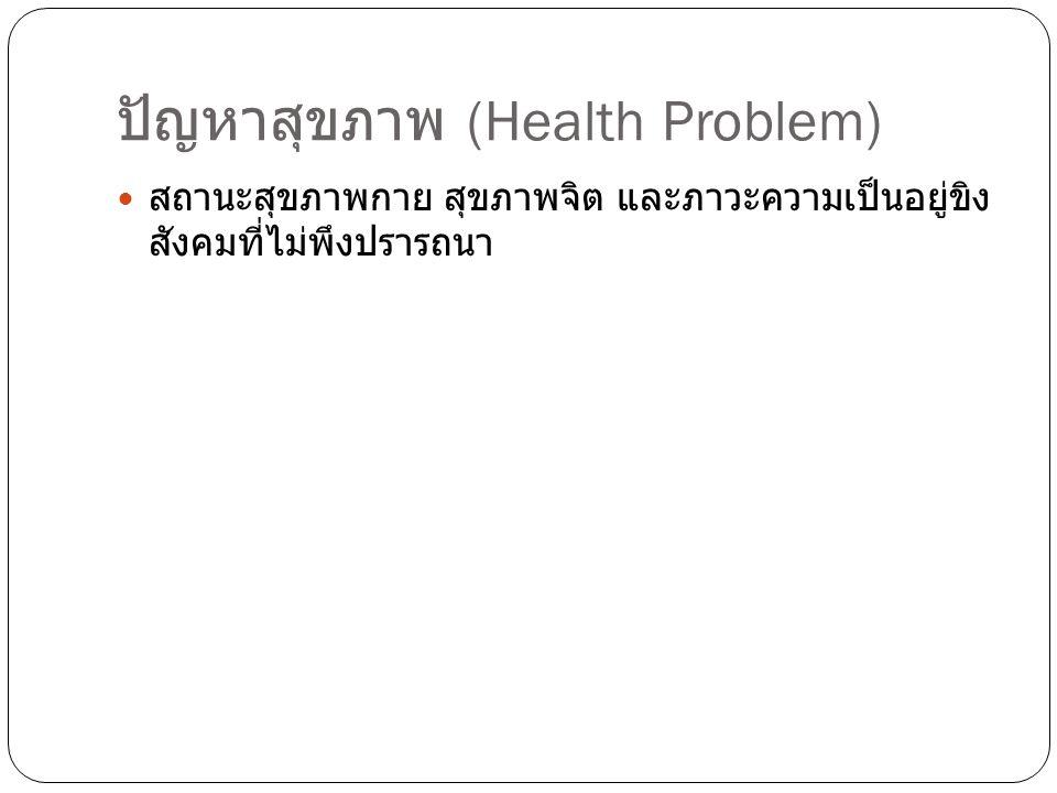 ปัญหาสุขภาพ (Health Problem)