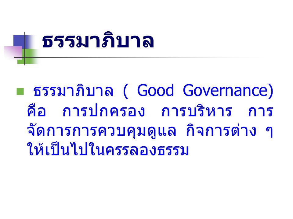 ธรรมาภิบาล ธรรมาภิบาล ( Good Governance) คือ การปกครอง การบริหาร การจัดการการควบคุมดูแล กิจการต่าง ๆ ให้เป็นไปในครรลองธรรม.