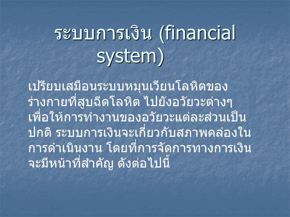 ระบบการเงิน (financial system)