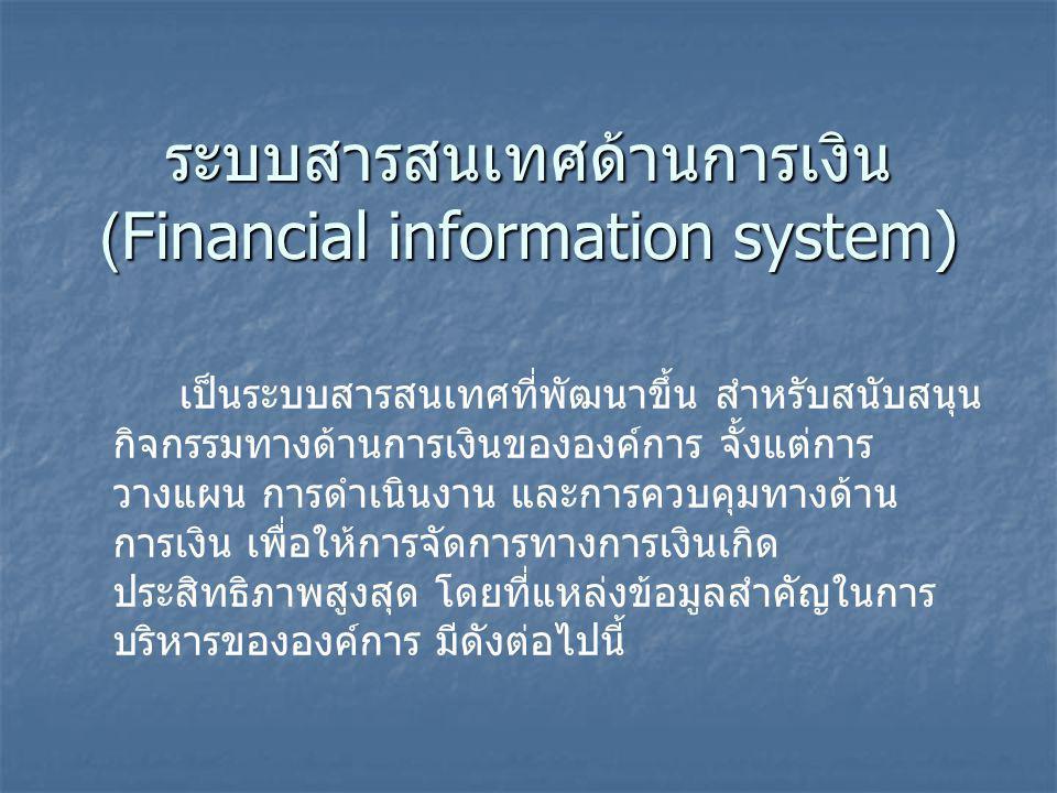 ระบบสารสนเทศด้านการเงิน (Financial information system)