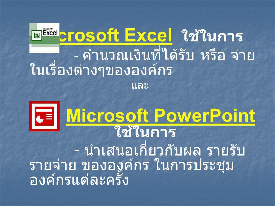 Microsoft Excel ใช้ในการ Microsoft PowerPoint ใช้ในการ