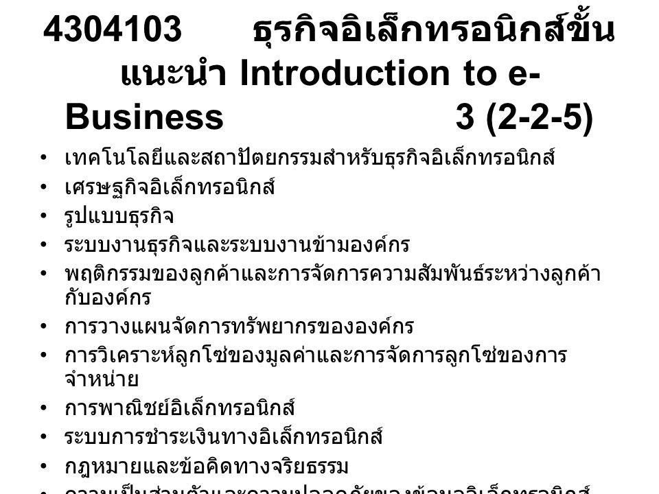 4304103. ธุรกิจอิเล็กทรอนิกส์ขั้นแนะนำ Introduction to e-Business