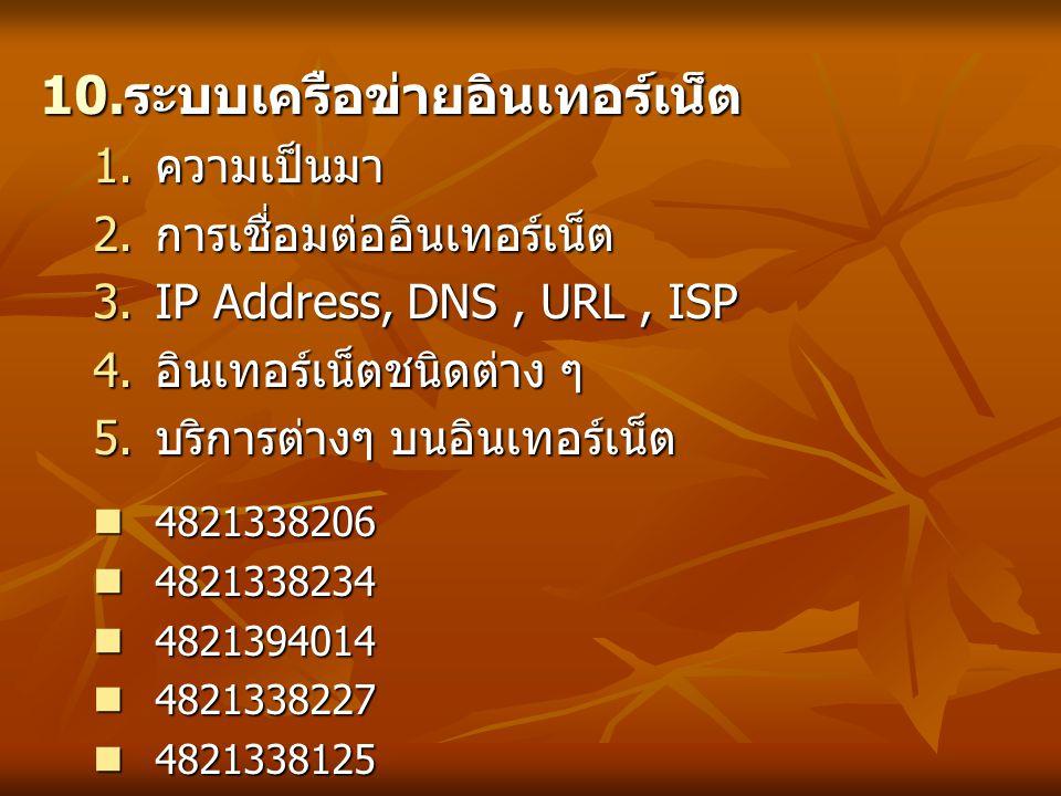 ระบบเครือข่ายอินเทอร์เน็ต