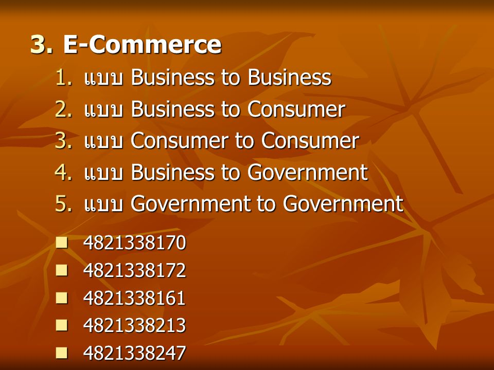 E-Commerce แบบ Business to Business แบบ Business to Consumer