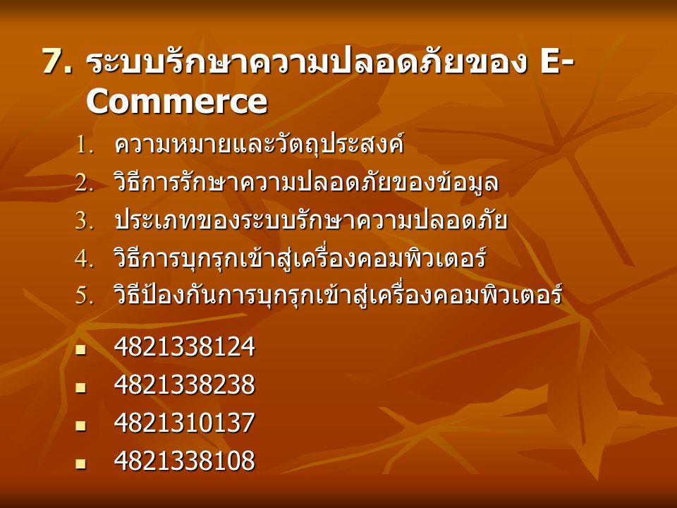 ระบบรักษาความปลอดภัยของ E-Commerce