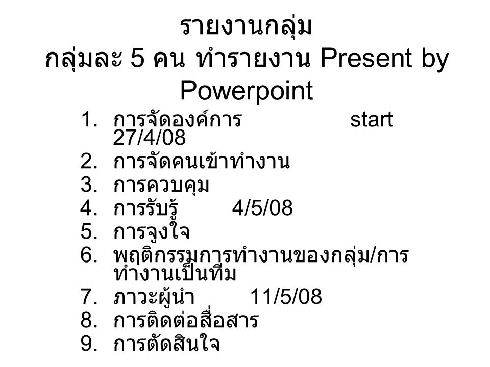 รายงานกลุ่ม กลุ่มละ 5 คน ทำรายงาน Present by Powerpoint