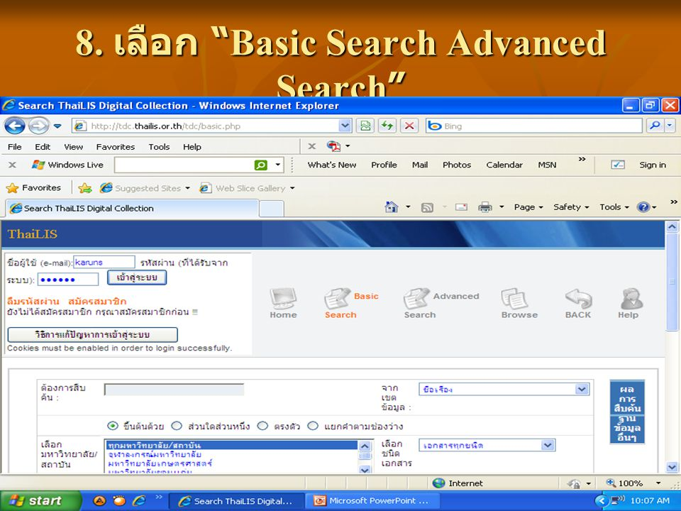 8. เลือก Basic Search Advanced Search
