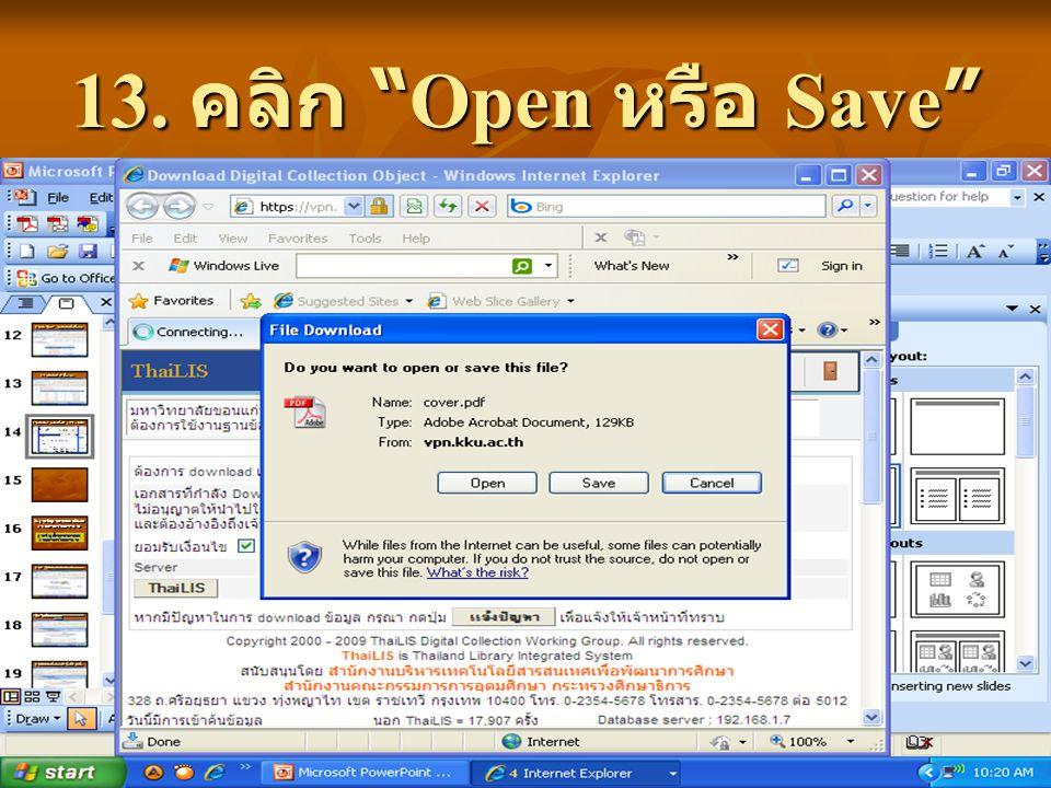 13. คลิก Open หรือ Save