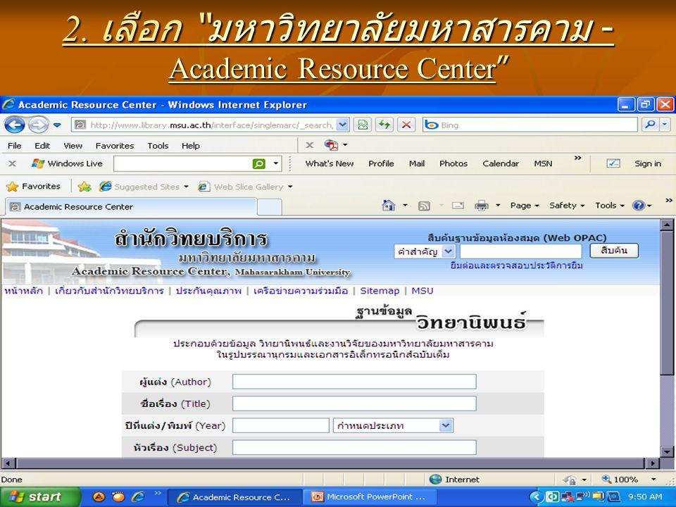 2. เลือก มหาวิทยาลัยมหาสารคาม - Academic Resource Center