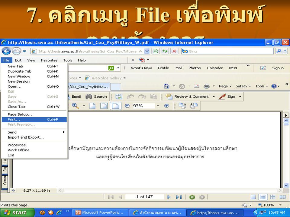 7. คลิกเมนู File เพื่อพิมพ์ตามต้องการ
