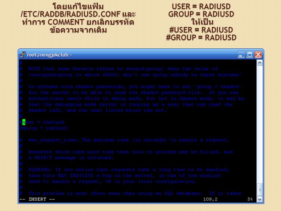 โดยแก้ไขแฟ้ม /etc/raddb/radiusd