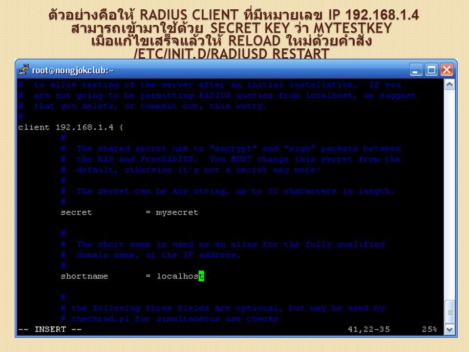 ตัวอย่างคือให้ radius client ที่มีหมายเลข IP 192. 168. 1