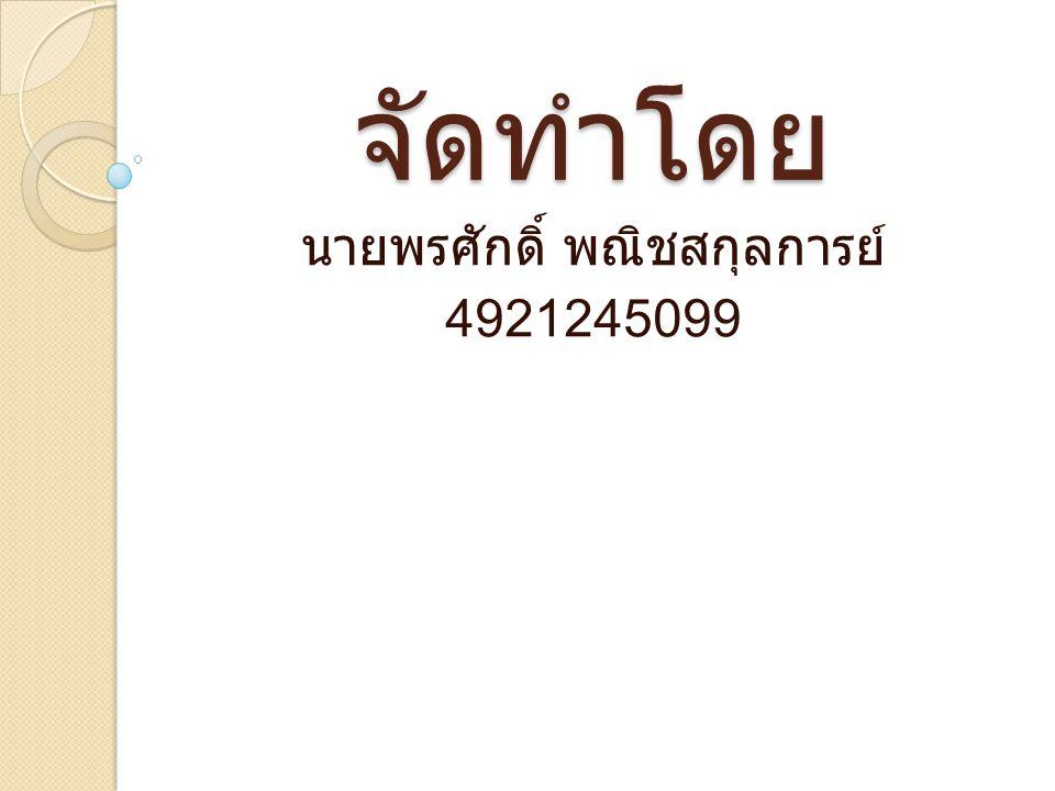 นายพรศักดิ์ พณิชสกุลการย์ 4921245099