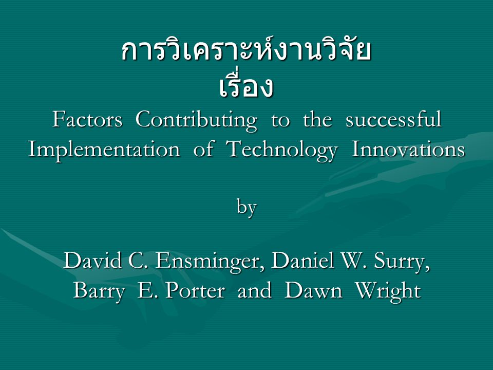 การวิเคราะห์งานวิจัย เรื่อง Factors Contributing to the successful Implementation of Technology Innovations by David C.