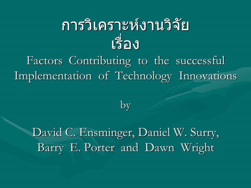 การวิเคราะห์งานวิจัย เรื่อง Factors Contributing to the successful Implementation of Technology Innovations by David C.