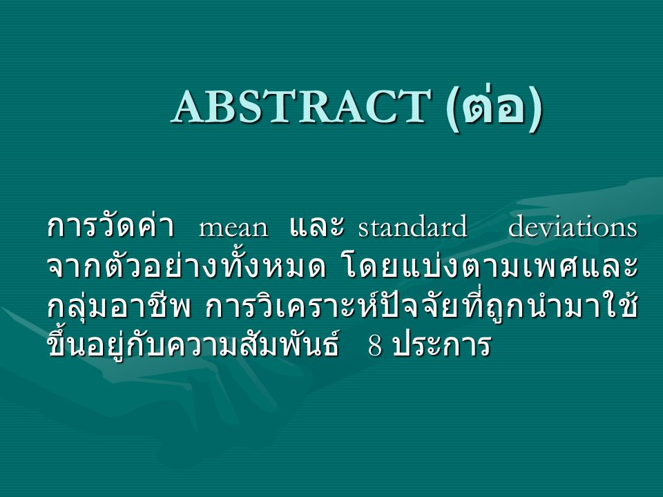 ABSTRACT (ต่อ)