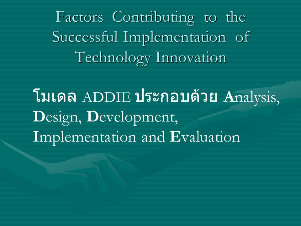 Factors Contributing to the Successful Implementation of Technology Innovation