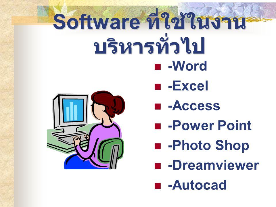 Software ที่ใช้ในงานบริหารทั่วไป