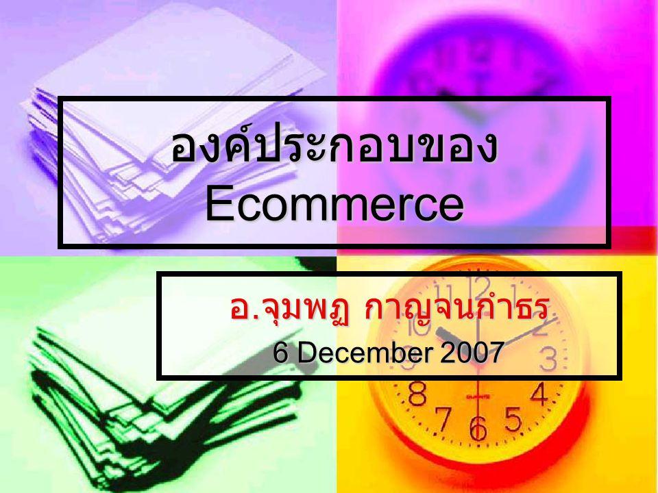 องค์ประกอบของ Ecommerce