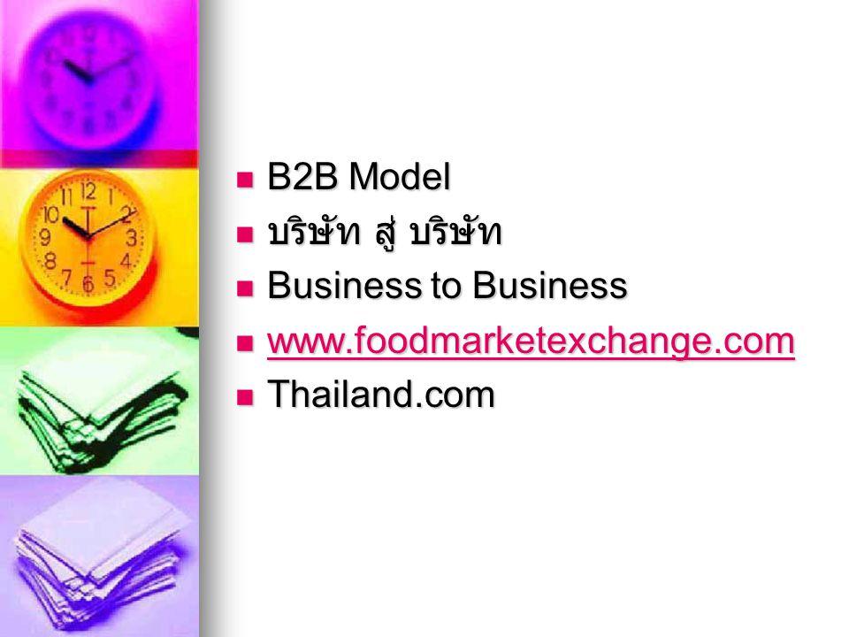 B2B Model บริษัท สู่ บริษัท Business to Business www.foodmarketexchange.com Thailand.com