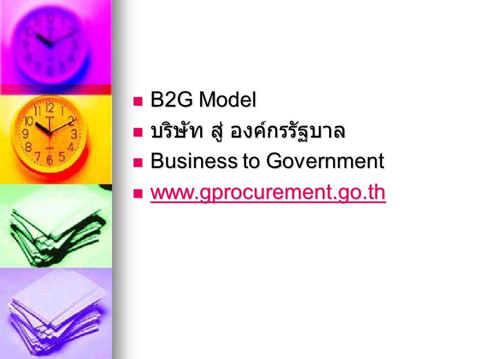 B2G Model บริษัท สู่ องค์กรรัฐบาล Business to Government www.gprocurement.go.th