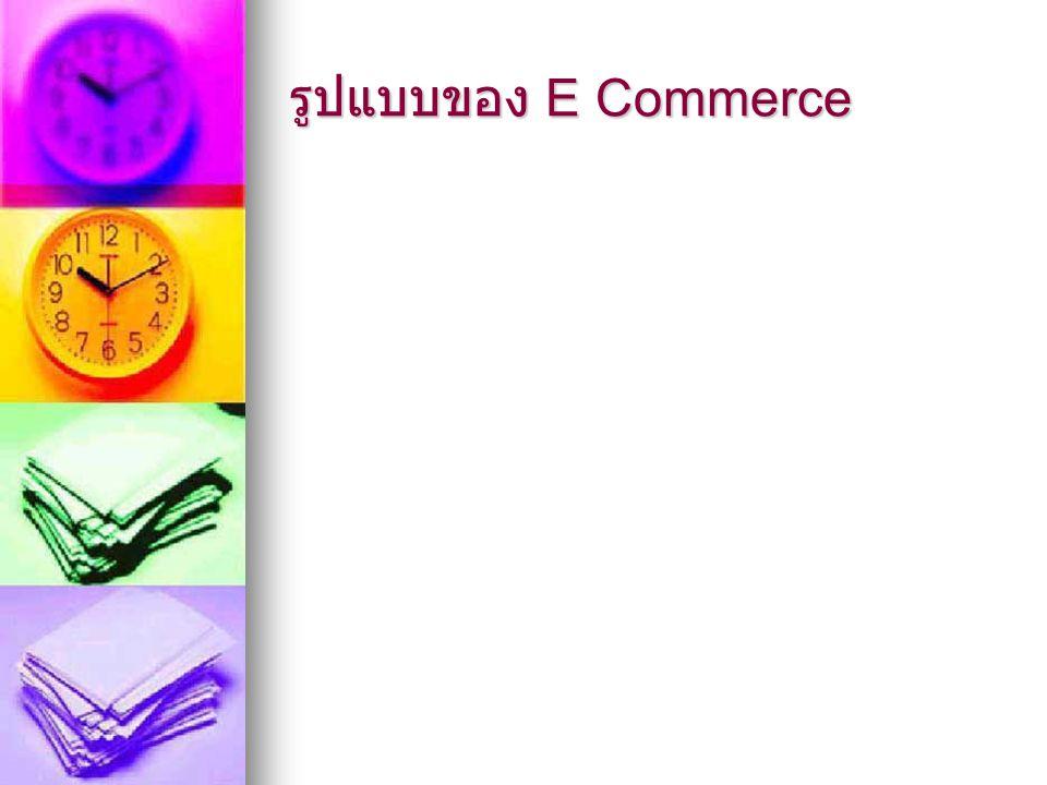 รูปแบบของ E Commerce