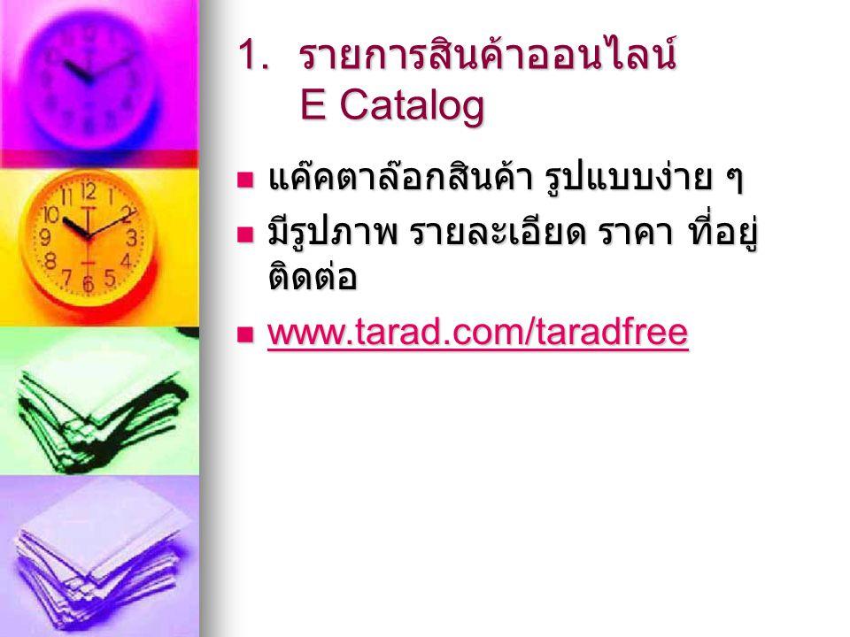รายการสินค้าออนไลน์ E Catalog