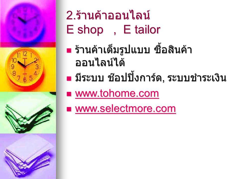 2.ร้านค้าออนไลน์ E shop , E tailor
