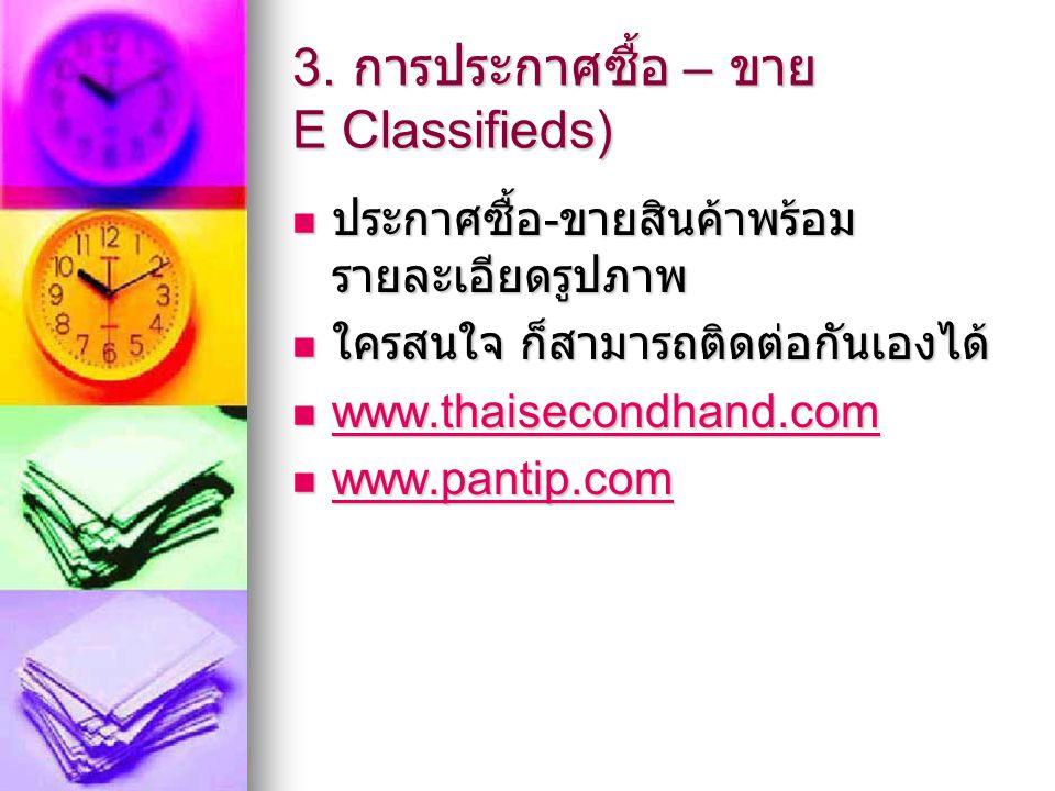 3. การประกาศซื้อ – ขาย E Classifieds)