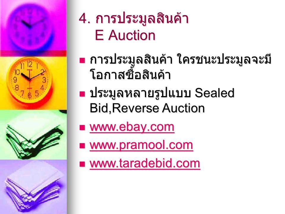 4. การประมูลสินค้า E Auction