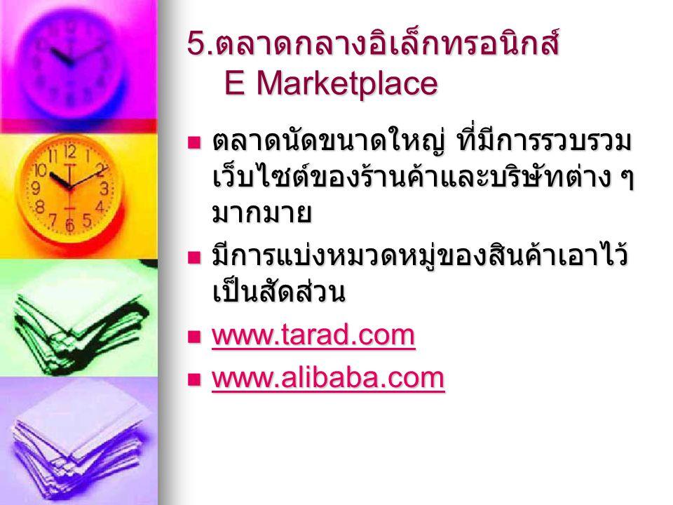 5.ตลาดกลางอิเล็กทรอนิกส์ E Marketplace