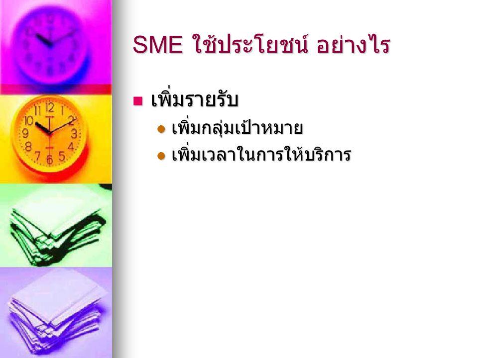 SME ใช้ประโยชน์ อย่างไร