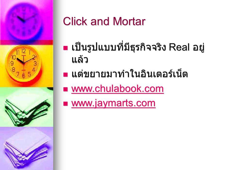 Click and Mortar เป็นรูปแบบที่มีธุรกิจจริง Real อยู่แล้ว