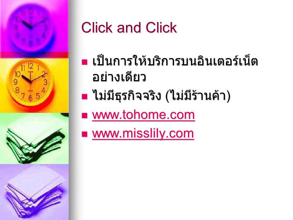 Click and Click เป็นการให้บริการบนอินเตอร์เน็ตอย่างเดียว