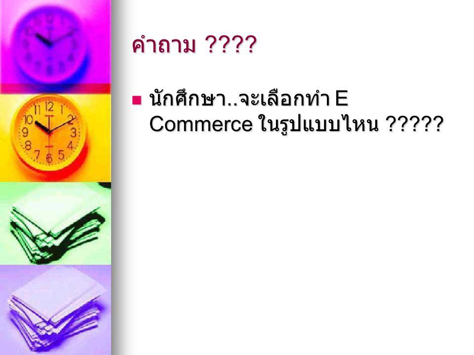คำถาม นักศึกษา..จะเลือกทำ E Commerce ในรูปแบบไหน