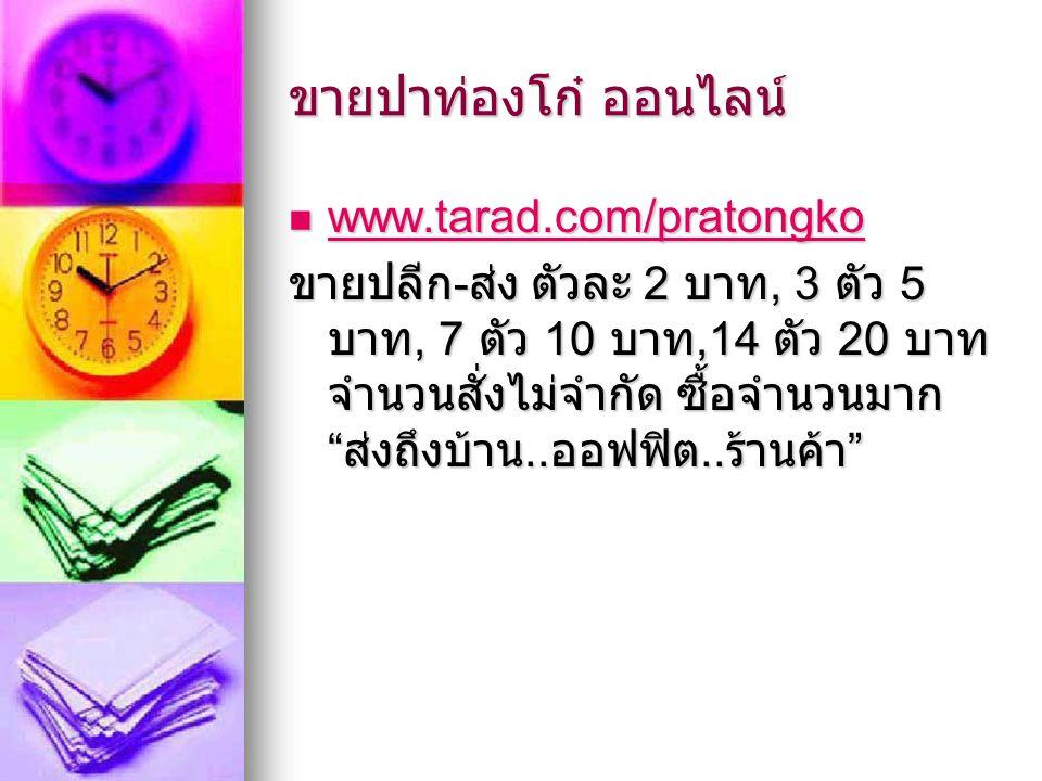 ขายปาท่องโก๋ ออนไลน์ www.tarad.com/pratongko