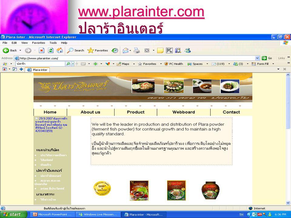 www.plarainter.com ปลาร้าอินเตอร์