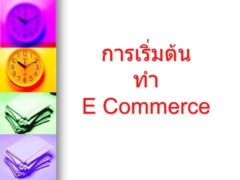 การเริ่มต้น ทำ E Commerce