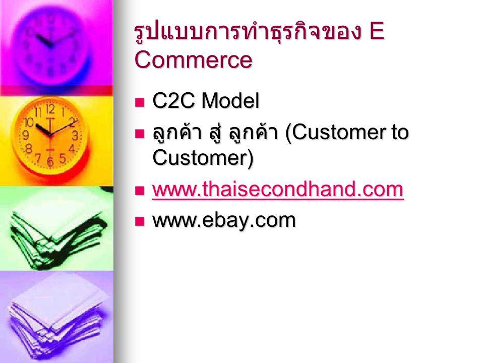 รูปแบบการทำธุรกิจของ E Commerce