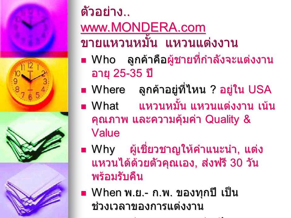 ตัวอย่าง.. www.MONDERA.com ขายแหวนหมั้น แหวนแต่งงาน