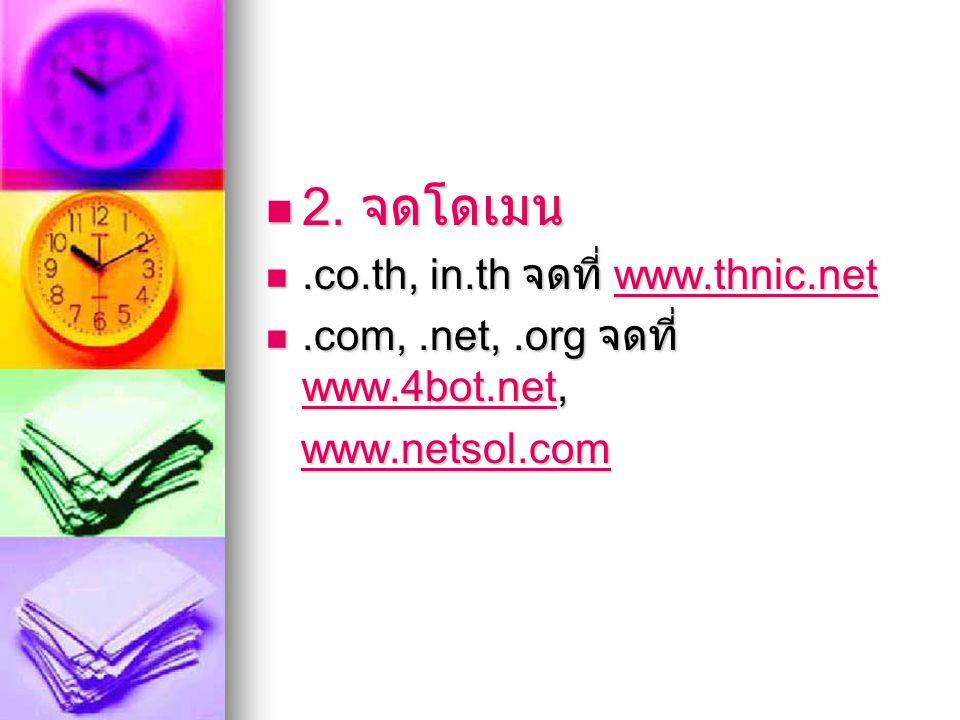 2. จดโดเมน .co.th, in.th จดที่ www.thnic.net