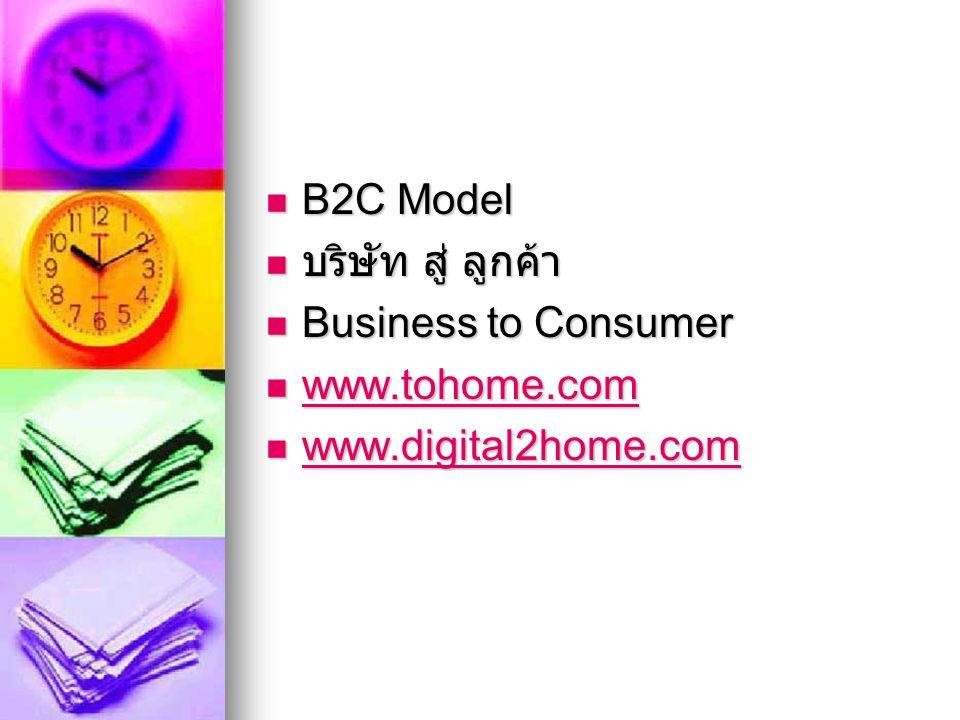 B2C Model บริษัท สู่ ลูกค้า Business to Consumer www.tohome.com www.digital2home.com