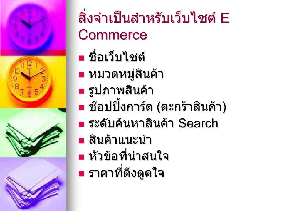 สิ่งจำเป็นสำหรับเว็บไซต์ E Commerce
