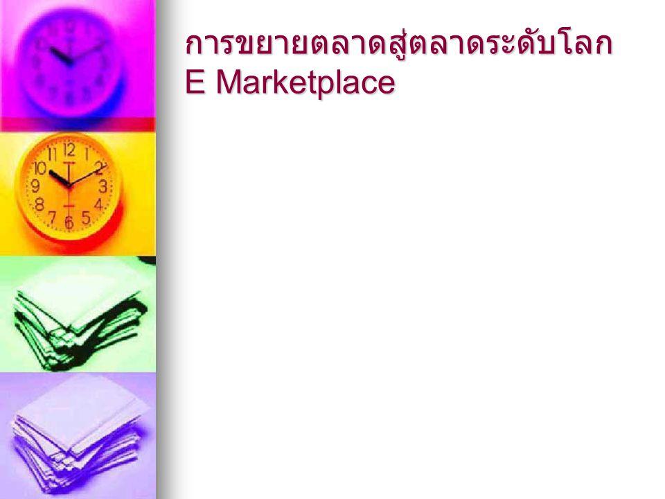 การขยายตลาดสู่ตลาดระดับโลก E Marketplace