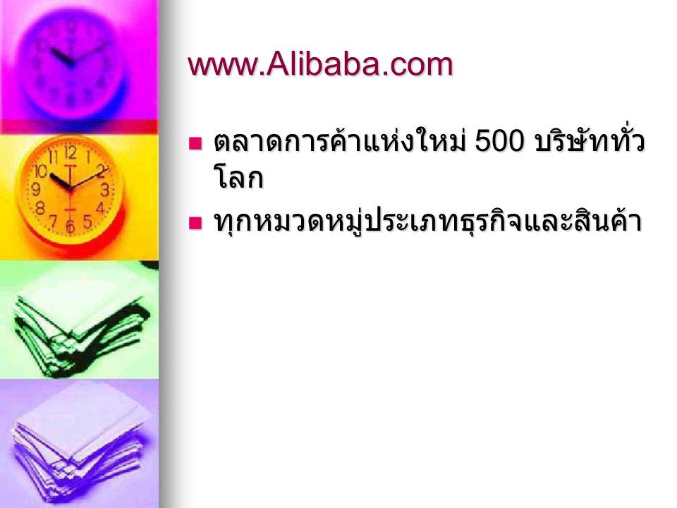 www.Alibaba.com ตลาดการค้าแห่งใหม่ 500 บริษัททั่วโลก