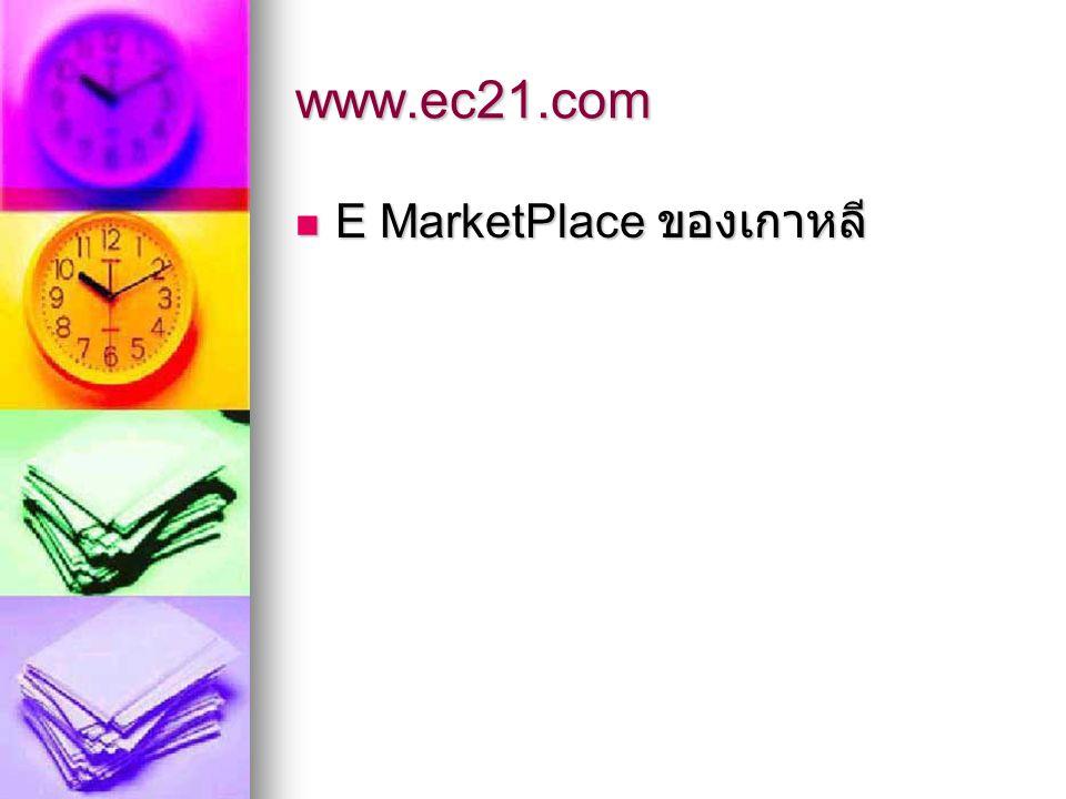www.ec21.com E MarketPlace ของเกาหลี