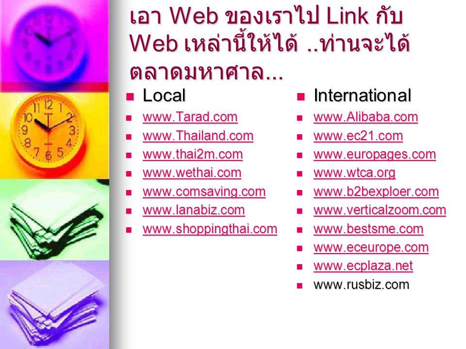 เอา Web ของเราไป Link กับ Web เหล่านี้ให้ได้ ..ท่านจะได้ตลาดมหาศาล...